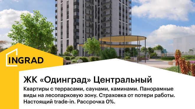 ЖК «Одинград» — квартиры с отделкой и без Квартиры с террасами, саунами, каминами